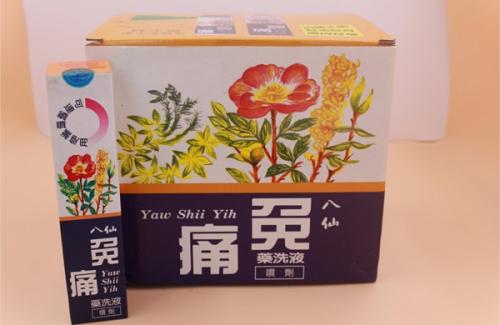 八仙免痛藥洗液(止痛散加減)-115c.c.