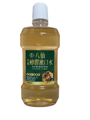 八仙蜂膠漱口水