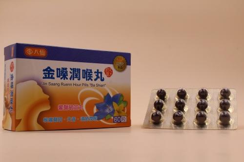 八仙金嗓潤喉丸 (響聲破笛丸) - 60粒