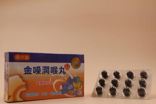 八仙金嗓潤喉丸 (響聲破笛丸) - 24粒