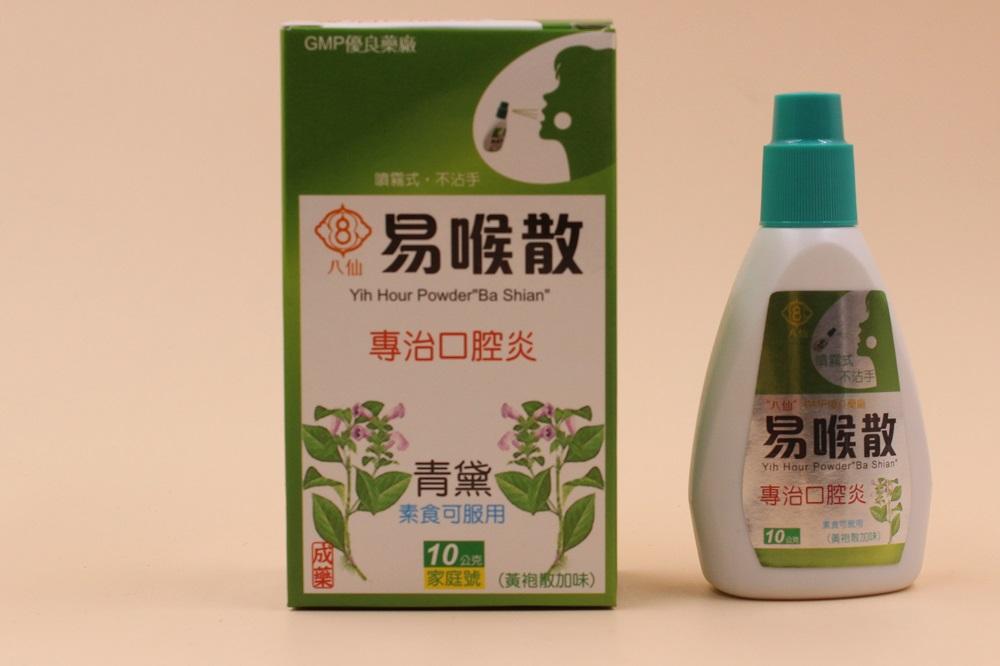 八仙易喉散 (黃袍散加味) - 瓶裝